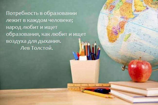 Афоризмы об образовании, пословицы и цитаты про обучение