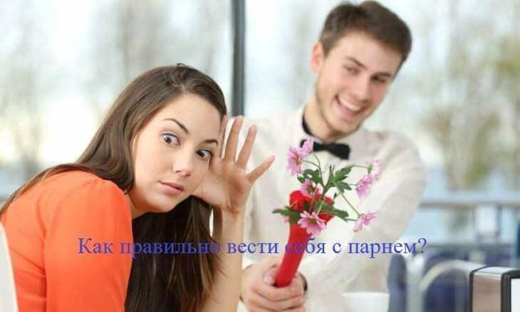 Photo of 18 советов как правильно вести себя с парнем