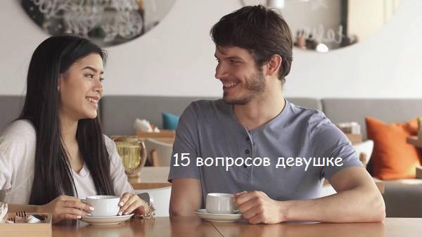 15 voprosov dlya devushek