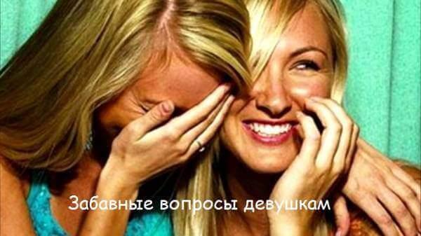 zabavnyye voprosy devushkam