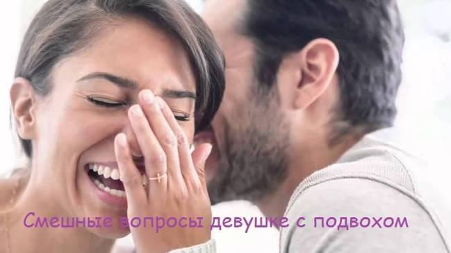 smeshnyye voprosy