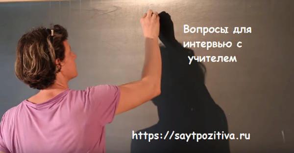 voprosy dlya interv'yu s uchitelem
