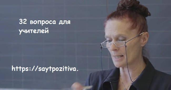 voprosy dlya uchiteley