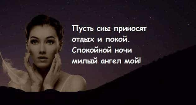 Pozhelaniya Devushke Spokoynoy Nochi