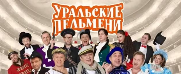 Смешные афоризмы, веселые шутки Уральских пельменей