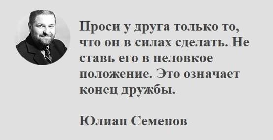 Yulian Semenov pro druzey