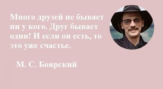 Boyarskiy o druz'yakh