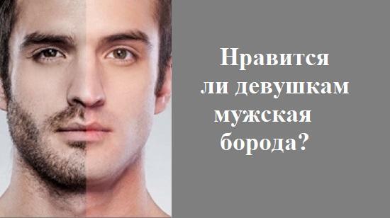 nravitsya li devushkam muzhskaya boroda