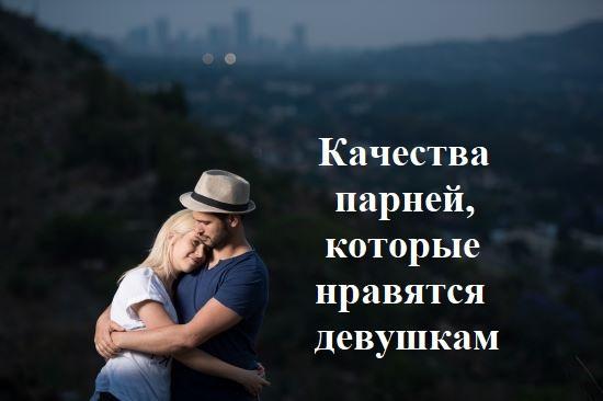 kachestva parney, kotoryye nravyatsya devushkam