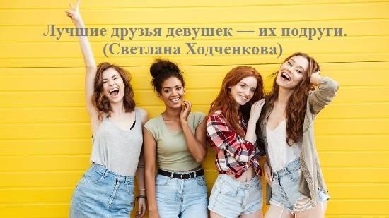 devushki smeyutsya