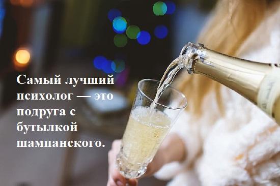podruga s shampanskim