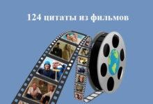 Photo of Цитаты из фильмов: 124 фразы и высказываний о любви, жизни