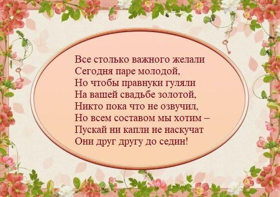 dushevnyye pozdravleniya s dnem svad'by