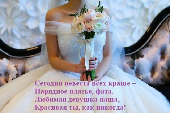 svadebnyye pozdravleniya neveste