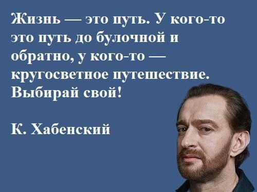 цитата Хабенского на выпускной